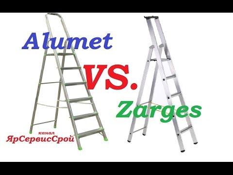 Стремянка. Zarges (Заргес) или Alumet (Алюмет)? Дорогое или дешевое?..