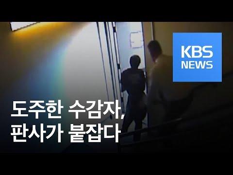 재판받다 도주…판사가 법복 벗고 쫓아가 붙잡아 / KBS뉴스(News)