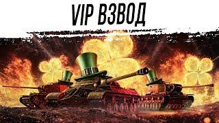 VIP взвод 😎
