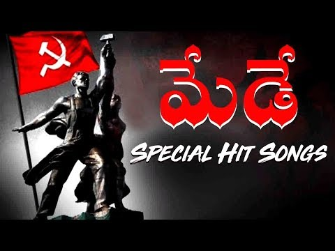 may-day-special-telugu-songs---2019---latest-telugu-songs