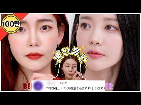 (화장 지우니 아이유가...) 주작이라길래 다시 뫼셨습니다⭐️ 열음님의 데일리 메이크업 feat. 스튜디오 초토화 ㅋㅋㅋㅋㅋ