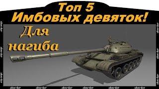 Топ 5 лучших танков 9 уровня в патче 9.20.