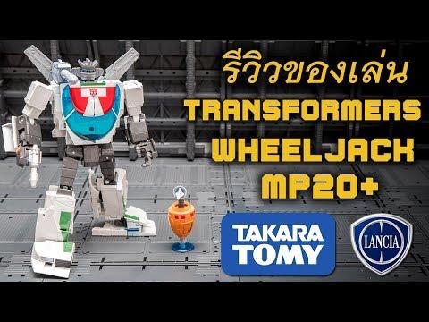 รีวิวของเล่น transformers WheelJack MP20+ Lancia TakaraTomy Review By Toytrick