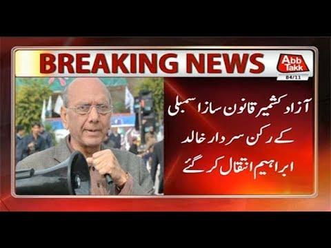 AJK Assembly Member Sardar Khalid Ibrahim Passed Away