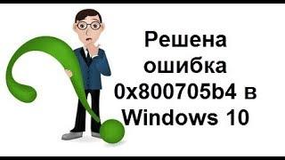 Решена ошибка 0x800705b4 в Windows 10