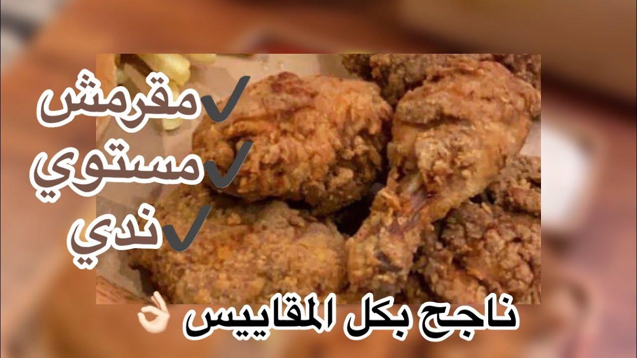 بروستد باشهى طريقه من سناب عواطف ام صبا Youtube