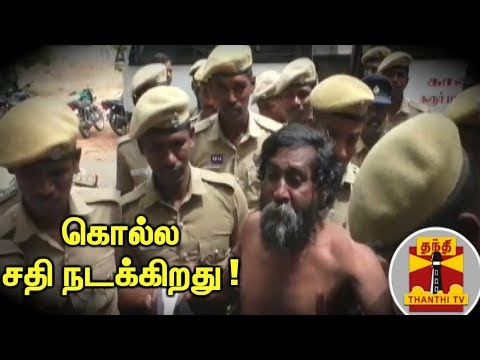 #Mukilan | #முகிலன் | #MukilanArrest சிறையில் தன்னை கொல்ல சதி நடக்கிறது - கூச்சலிட்ட முகிலன் | Mukilan  Uploaded on 23/07/2019 :   Thanthi TV is a News Channel in Tamil Language, based in Chennai, catering to Tamil community spread around the world.  We are available on all DTH platforms in Indian Region. Our official web site is http://www.thanthitv.com/ and available as mobile applications in Play store and i Store.   The brand Thanthi has a rich tradition in Tamil community. Dina Thanthi is a reputed daily Tamil newspaper in Tamil society. Founded by S. P. Adithanar, a lawyer trained in Britain and practiced in Singapore, with its first edition from Madurai in 1942.  So catch all the live action @ Thanthi TV and write your views to feedback@dttv.in.  Catch us LIVE @ http://www.thanthitv.com/ Follow us on - Facebook @ https://www.facebook.com/ThanthiTV Follow us on - Twitter @ https://twitter.com/thanthitv