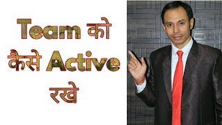 KK SİNHA tarafından aktif takım | Ağ Pazarlama ipuçları Hintçe/Urduca | GOOGLE ipuçları nasıl
