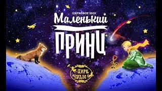 Цирковое шоу Маленький Принц - Цирк Чудес