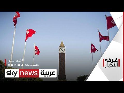 إجراءات تونس.. نقاش في خارطة طريق | #غرفة_الأخبار