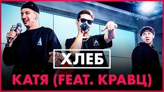 @ХЛЕБ - Катя feat. @Кравц (Live @ Радио ENERGY)