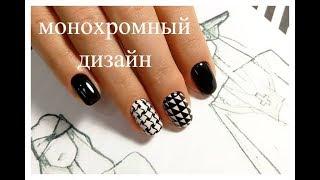 Простой дизайн для НОВИЧКОВ |Черно-белый дизайн| Black and white  nail art
