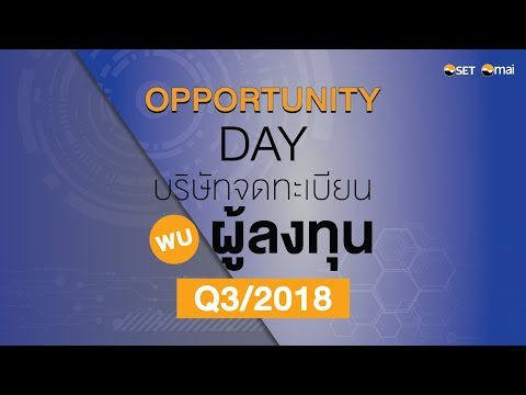 Oppday Q3/2018 บริษัท โกลบอลกรีนเคมิคอล จำกัด (มหาชน) GGC