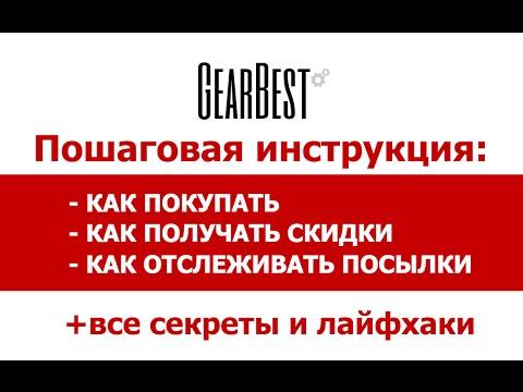 Как покупать на GearBest, инструкция как заказать товар, оплатить и отследить посылку