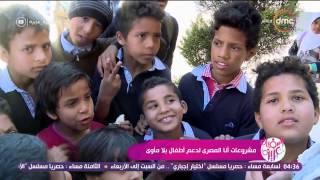 السفيرة عزيزة -  مشروعات أنا المصري لدعم أطفال بلا مأوى