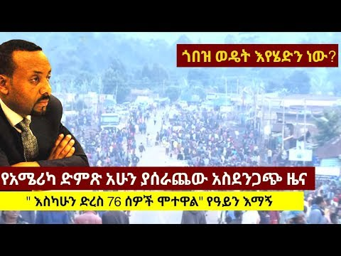 Zehabesha Daily Ethiopian News May 20, 2018 from YouTube · Duration:  10 minutes 6 seconds