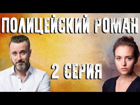 Полицейский роман - серия 2 (2020) HD
