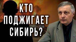 Кто поджигает Сибирь? Валерий Пякин