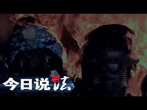 《今日说法》 20171108 万秀村的火光 | CCTV