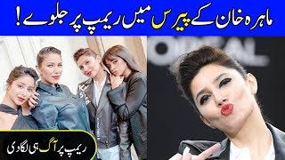 Mahira Khan Ramp Walk At Paris Fashion Week | Celeb City Official
