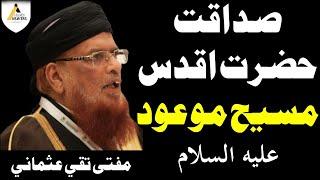 Mufti Taqi Usmani : Truth of Hazrat Ahmad (as) تقی عثمانی: صداقت حضرت مرزا غلام احمدعلیہ السلام