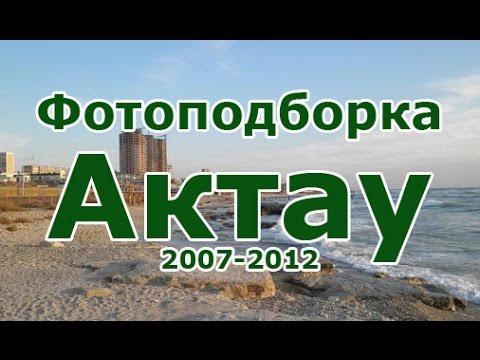 Актау Википедия