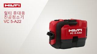 【제품소개】 힐티 휴대용 진공 청소기 VC 5-A22