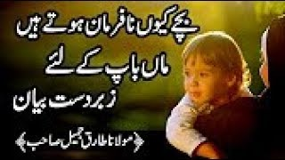 How can parents train children-بچے نا فرمان کیوں ہوتے ہیں - Maulana Tariq Jameel Important Bayan