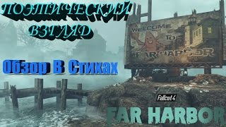 Fallout 4 Поэтический Взгляд Far Harbor