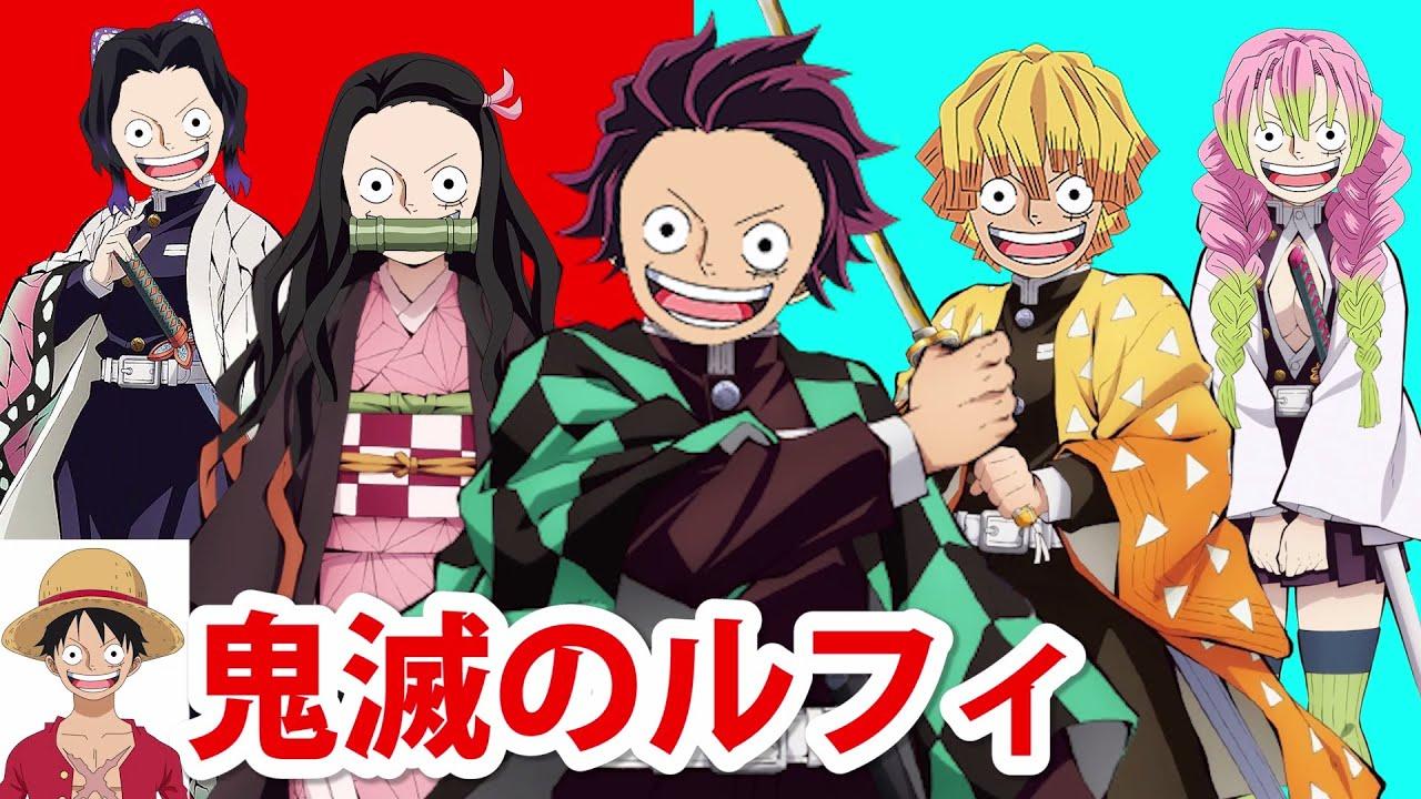 【鬼滅の刃】 ルフィを鬼滅キャラの髪型にしてみた!【ワンピース】 Luffy changes his hair style. Kimetsu no Yaiba ONE PIECE
