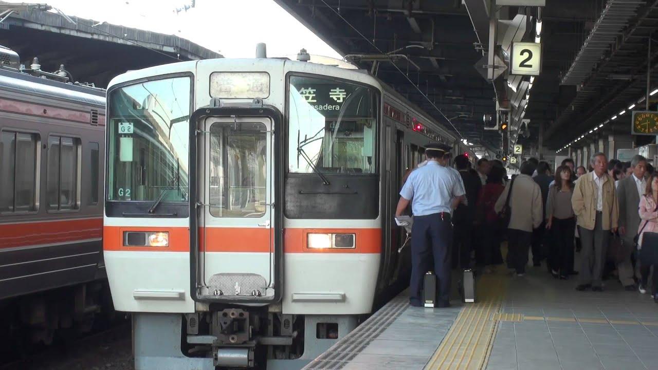 【JR東海】東海道本線311系 普通笠寺行 名古屋入線 Japan JR Central ...
