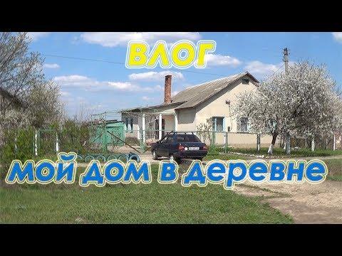 Влог.Мой дом в деревне!