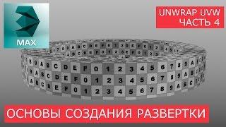 создание развертки трубки (Tube) - Основы Unwrap UVW  Уроки 3Ds Max для начинающих
