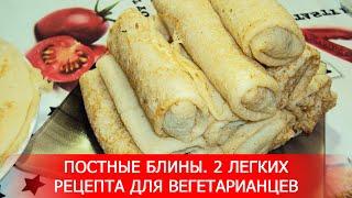 Постные Блины. 2 Легких Рецепта для Вегетарианцев.