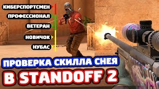 ПРОВЕРКА СКИЛЛА СНЕЯ В STANDOFF 2!
