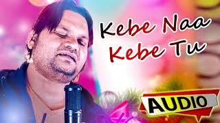 Kebe Na Kebe Tu Odia New AUDIO Romantic Song Humane Sagar EnewsOdia |