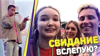 ШОУ СВИДАНИЕ ВСЛЕПУЮ : Федук, Арина Данилова, Алексей Воробьев и KFC Battle