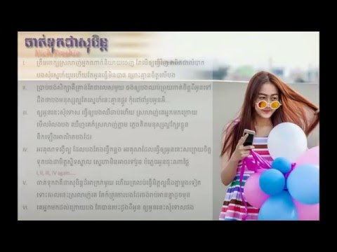 Jath Tuk Chea Sobern ចាត់ទុកជាសុបិន្ត | Nich Freshie