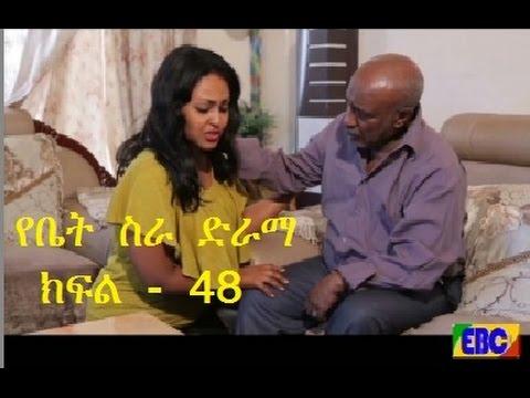 Yebet Sira Part 48