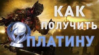 Как получить платину : Dark Souls 3 - Подробный гайд (все достижения)