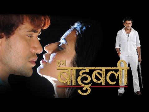 HUM BAHUBALI [ Full Length Bhojpuri Video Songs Jukebox ]