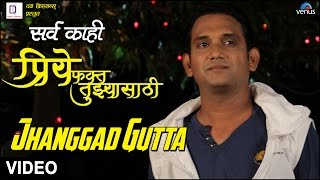 Download Hindi Video Songs - Jhanggad Gutta - Marathi Film | Sarva Kahi Priye Fakt Tujhyasathi | Bhimrao Rahate & Sanjay Pawar