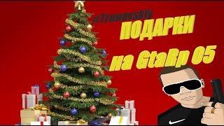 [GTARP] Новогодние подарки |  Новогоднее обновление [CRMP]