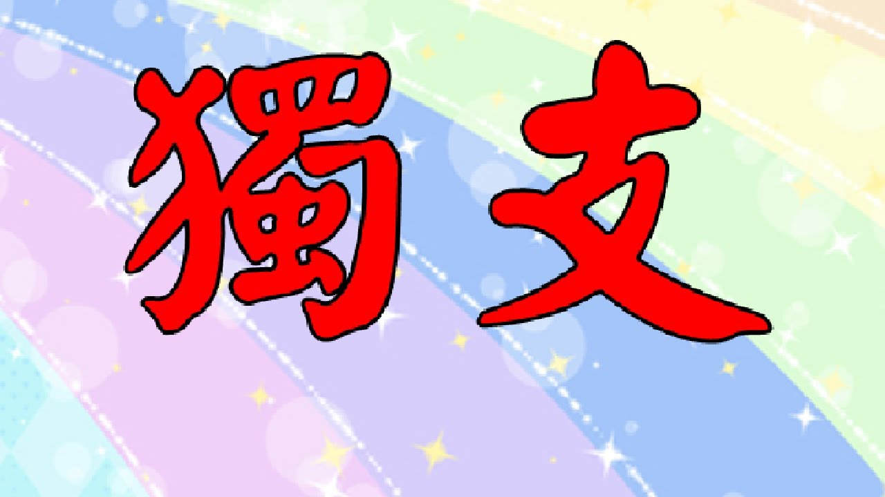 樂透奇俠8月11日-539天下-獨支