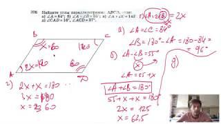 376. Найдите углы параллелограмма ABCD, если: a) A = 84