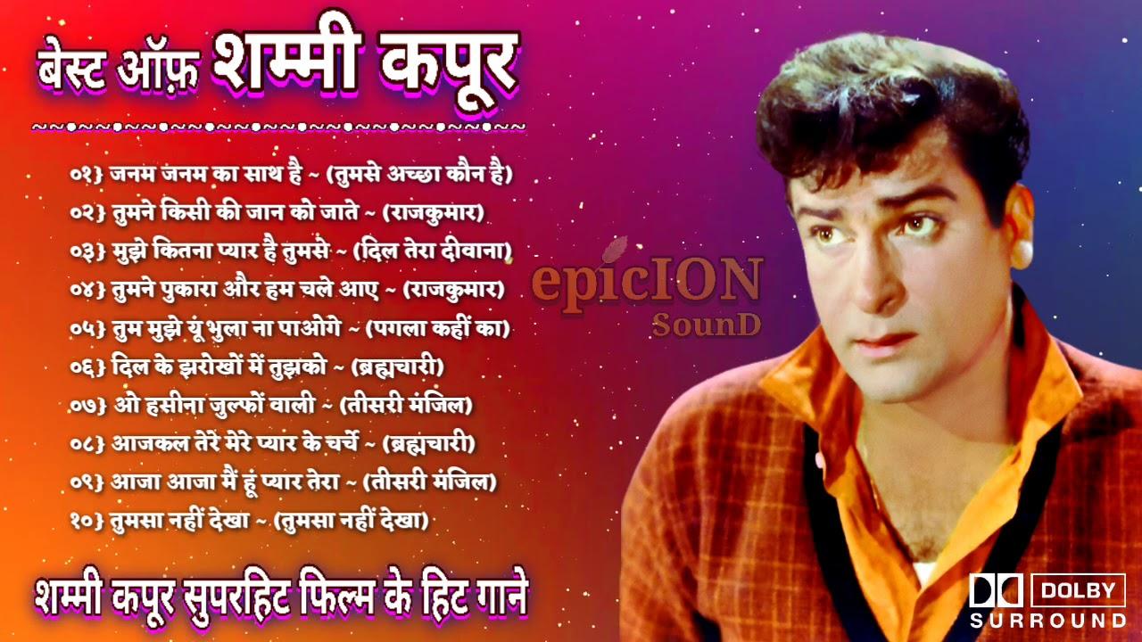 Download शम्मी कपूर | बेस्ट ओफ शम्मी कपूर | शम्मी कपूर सुपरहिट फिल्म के हिट गाने | Bollywood Song | Jukebox
