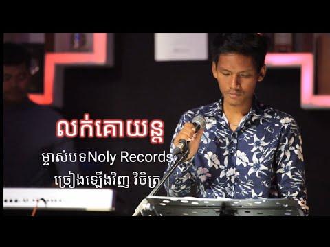 លក់គោយន្ដ - វិចិត្រ {CoverSong}ម្ចាស់ដើមបងប្រុស{Noly Records គាត់ច្រៀងពីរោះណាស់សូមគោរពបងពីចំងាយ}