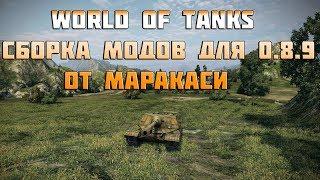 World of Tanks Сборка модов для 0.8.9