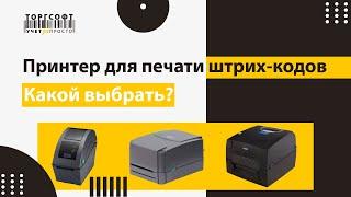 Прежде чем купить Принтер Штрихкодов - смотрите подробный анализ разных моделей! (2013г.)