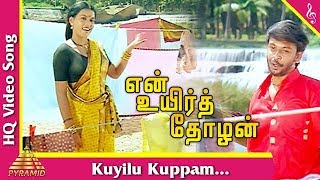 Kuyilu Kuppam Video Song |En Uyir Thozhan Tamil Movie Songs | Babu | Rama | |Pyramid Music